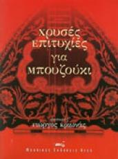 ΧΡΥΣΕΣ ΕΠΙΤΥΧΙΕΣ ΓΙΑ ΜΠΟΥΖΟΥΚΙ Συλλογή Ελλήνων Συνθετών